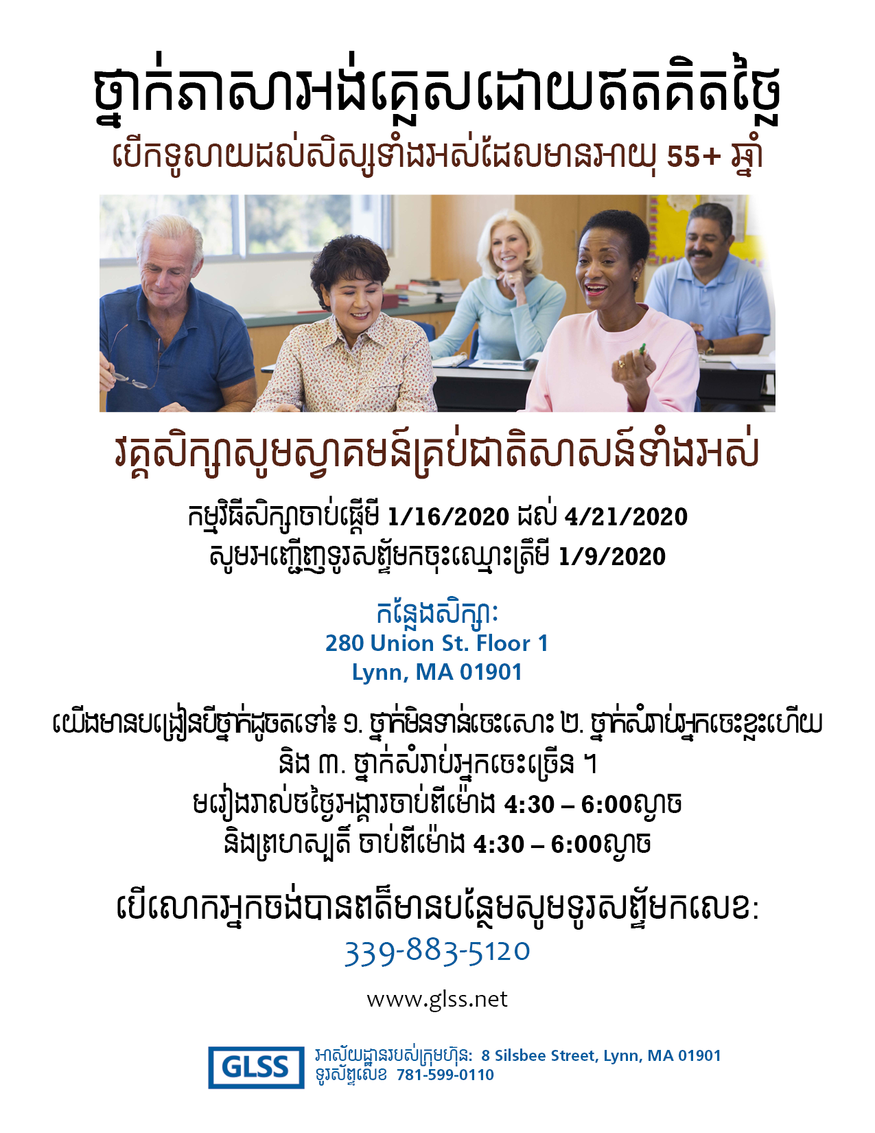 2020-01_ESL_Flyer-Khmer.png