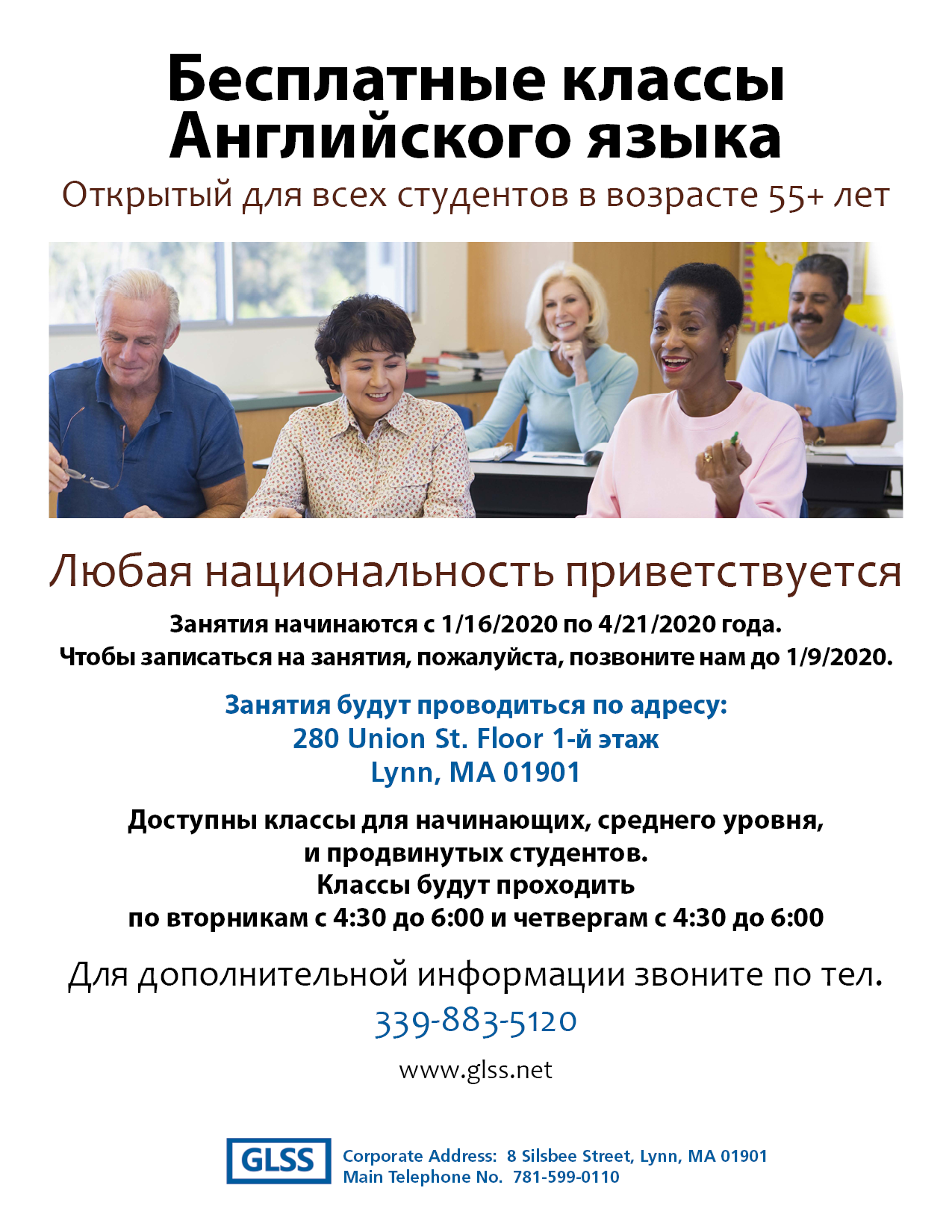 2020-01_ESL_Flyer-Russian.png