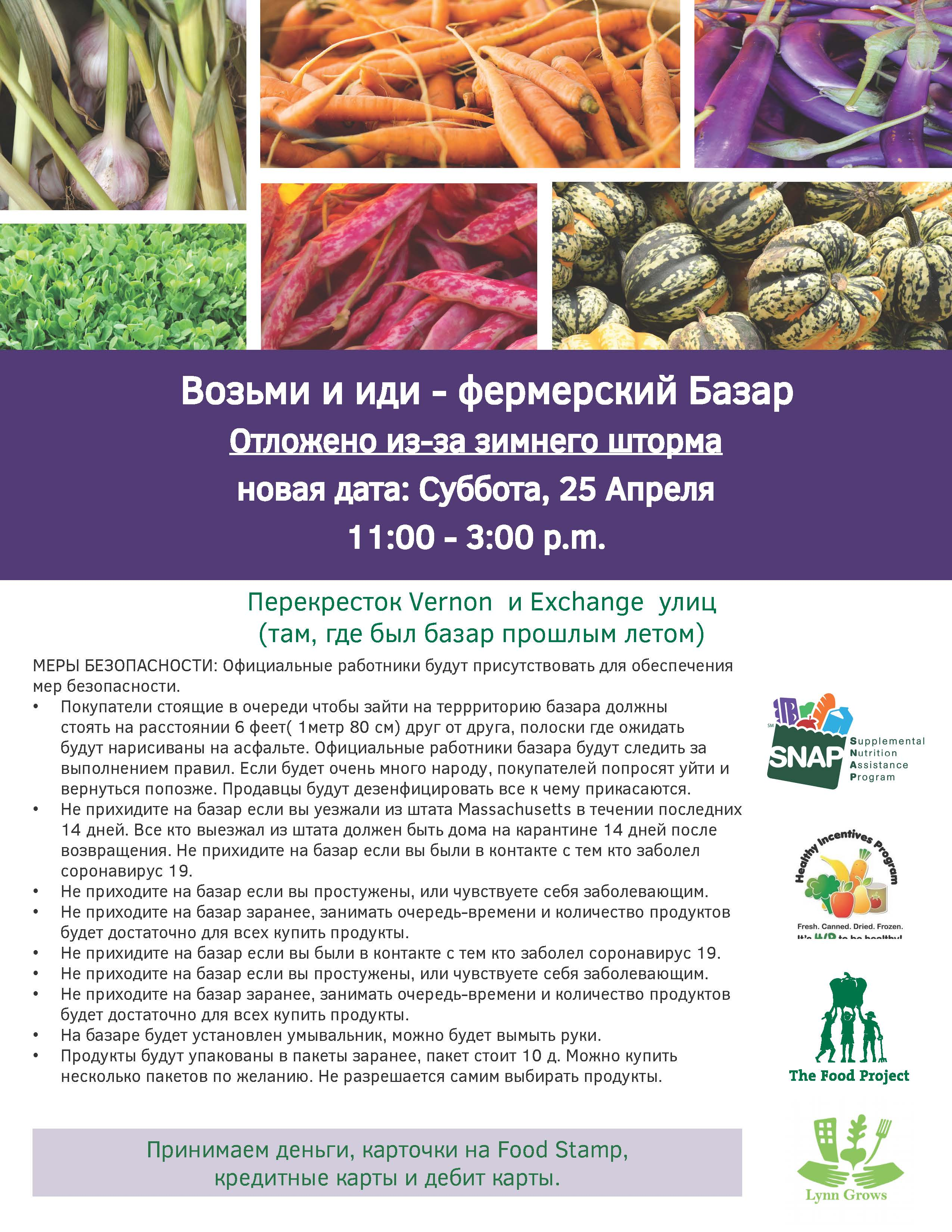 FINAL FINAL April 25 Lynn Farmers Market Flyer - RUSSIAN.jpg