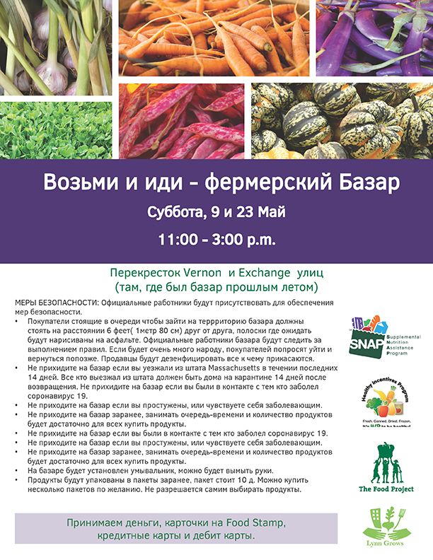 FINAL May Lynn Farmers Market Flyer - RUSSIAN1.png
