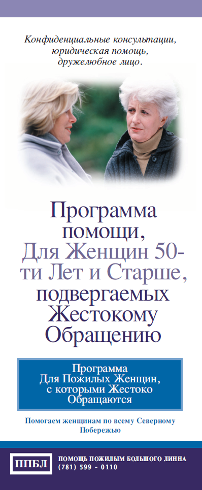 Women's and Family Abuse Program Brochure Russian